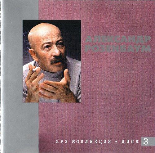 Розенбаум Александр - mp3 коллекция - диск 3 (2004)
