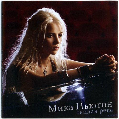 Мика Ньютон - Теплая река 2006