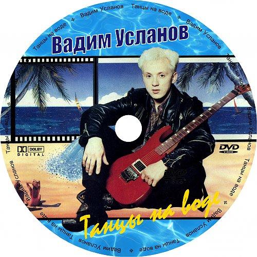 Усланов Вадим - Танцы на воде (2012)