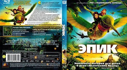 Эпик / Epic (2013)