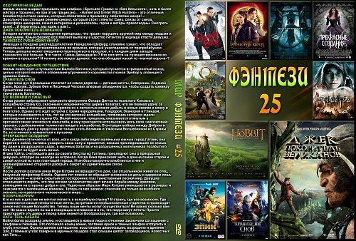 Фэнтези #25