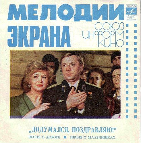 """Песни из к/ф """"Улыбнись, ровесник!"""" и """"Додумался, поздравляю!"""" (1976) [Flexi Г62-05821-2]"""