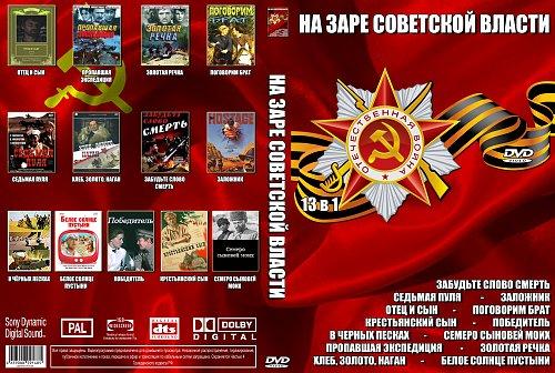 На заре советской власти