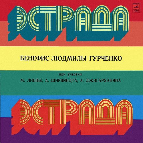 Гурченко Людмила - Бенефис Людмилы Гурченко (1979) [LP M60-42123-24]