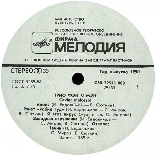 Фэн О'Мэн, трио - Caviar malossol (1990) [LP С60-29553-4]