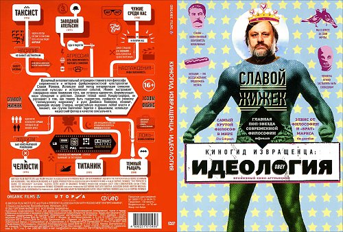 Киногид извращенца: Идеология / The Pervert's Guide to Ideology (2013)