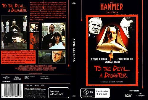 Дочь для дьявола / Дочь дьявола / To the Devil a Daughter (1976)