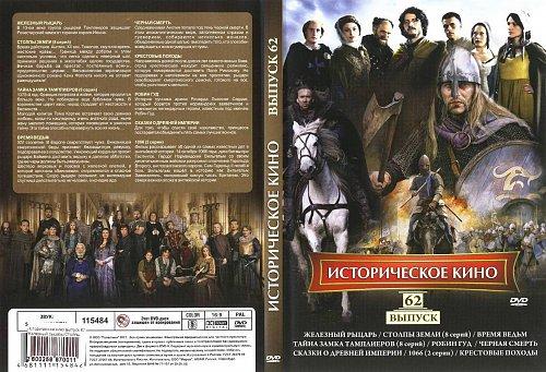 Историческое кино.Выпуск 62