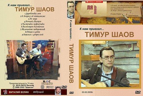Шаов Тимур - К нам приехал... (2009)