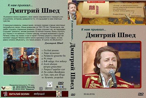 Швед Дмитрий - К нам приехал... (2010)