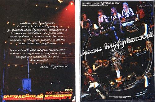 Шуфутинский Михаил - Юбилейный концерт (2008)