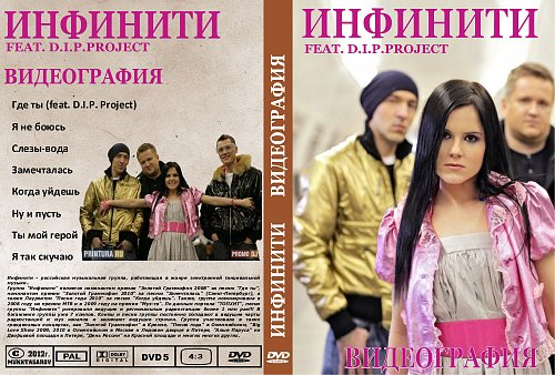 Инфинити - Видеография (2012)