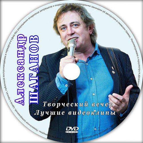 Шаганов Александр - Творческий вечер / Лучшие видеоклипы (2002)