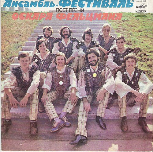 ансамбль Фестиваль (1982) С62-17493