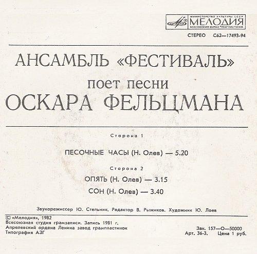 Фестиваль, ансамбль - Песни Оскара Фельцмана (1982) [EP С62-17493-94]