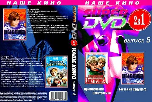 Наше кино Super DVD