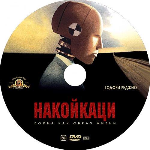 Накойкаци / Naqoyqatsi (2002)