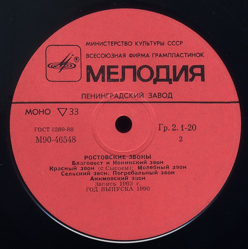 Ростовские звоны. Звонница Успенского собора Ростовского Кремля (1985) [LP М90 46547 002]