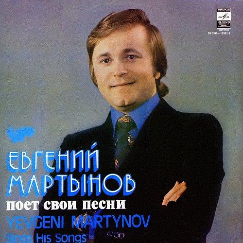 Мартынов Евгений, поет свои песни - 1. У Есенина день рождения (1979) [LP С60-12521-22]