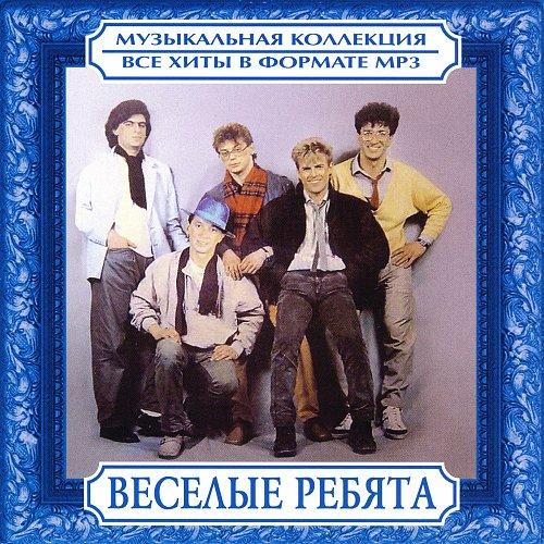 Весёлые ребята - Музыкальная коллекция (2010)