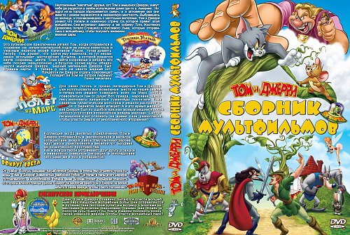 Том и Джерри (сборник мультфильмов)