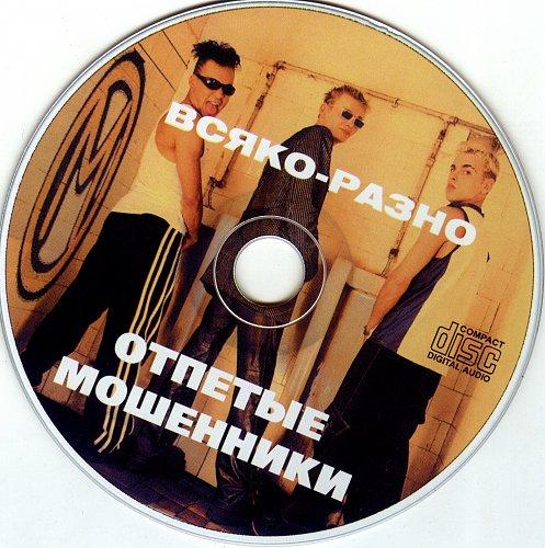Отпетые Мошенники - Всяко-разно (1998)
