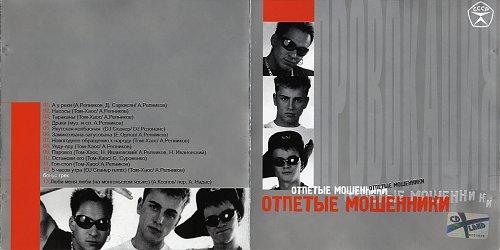 Отпетые Мошенники - Провокация (2002)