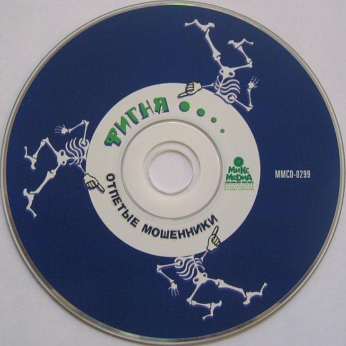Отпетые Мошенники - Фигня (1999)