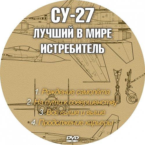 Су-27: Лучший в мире истребитель (2010)