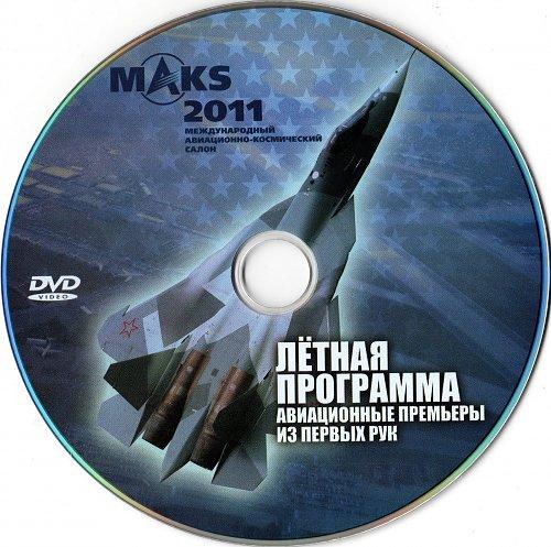 Летная программа / MAKS 2011 (2011)