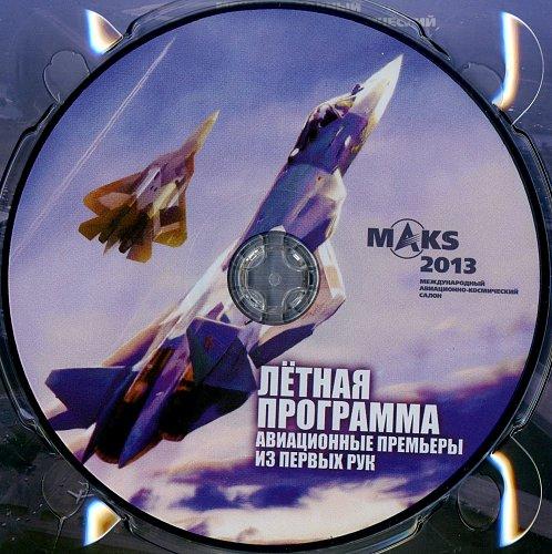 Звезды авиасалонов мира МАКС