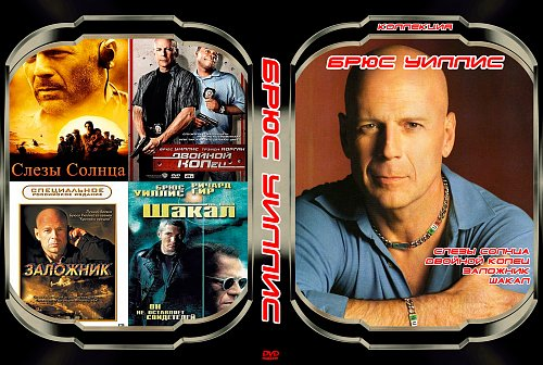 Брюс Уиллис / Bruce Willis (2013)