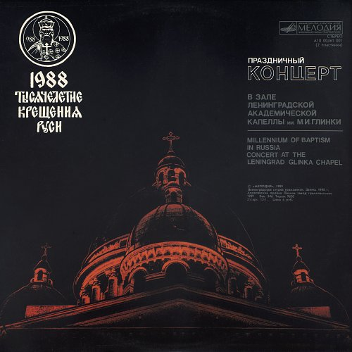 К 1000-летию Крещения Руси. Праздничный концерт (1988)