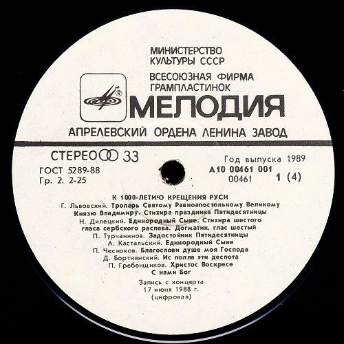 К 1000-летию Крещения Руси. Праздничный концерт 17 июня 1988 года (1989) [2LP А10 00461-64]