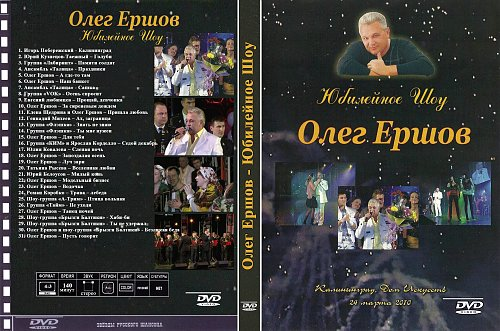 Ершов Олег - Юбилейное шоу (2010)