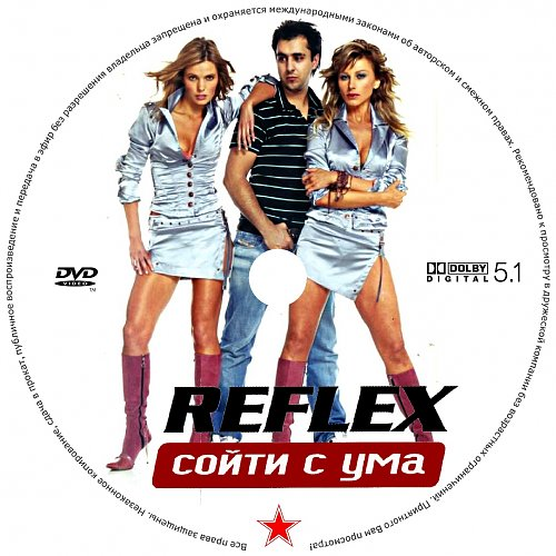 Рефлекс (Reflex) - Сойти с ума (2000)