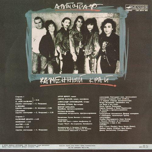 Автограф - Каменный край (1989)