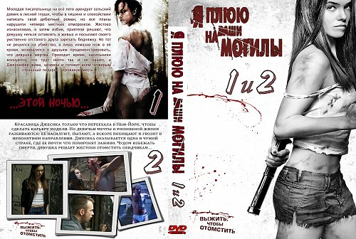 Я плюю на ваши могилы 1- 2 (2010-2013)/I Spit on Your Grave1-2, (2010-2013)