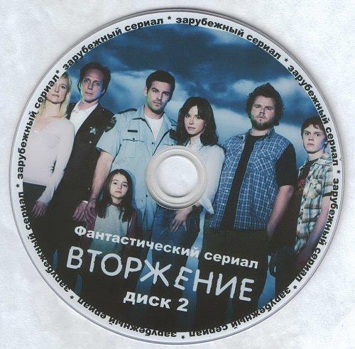 Вторжение (Нашествие) / Invasion 2006