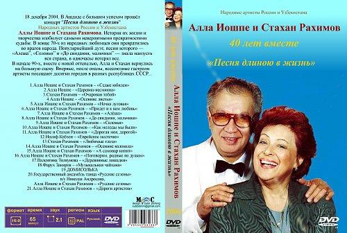 Иошпе Алла и Рахимов Стахан - 40 лет вместе (2004)