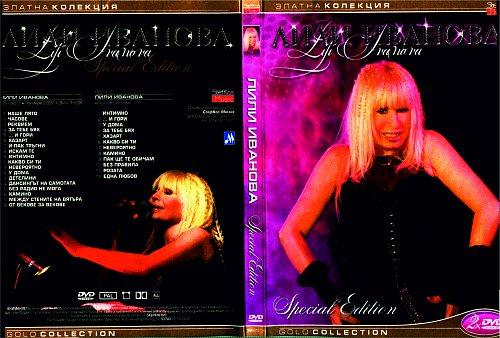 Иванова Лили - Special edition (2008)
