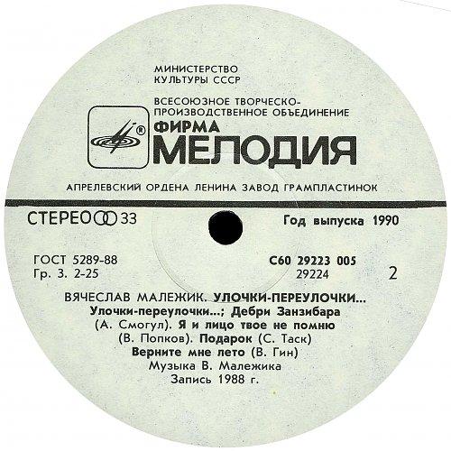 Малежик Вячеслав - Улочки-переулочки... (1990) [LP С60 29223 005]
