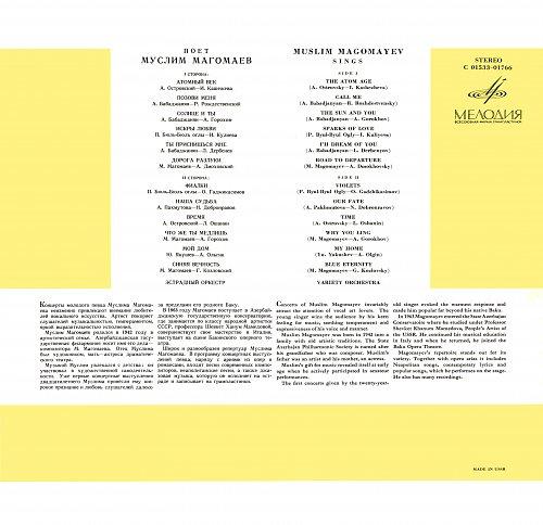 Магомаев Муслим, поет - 1. Атомный век / Muslim Magomayev Sings (1969) [LP С-01533-01766]