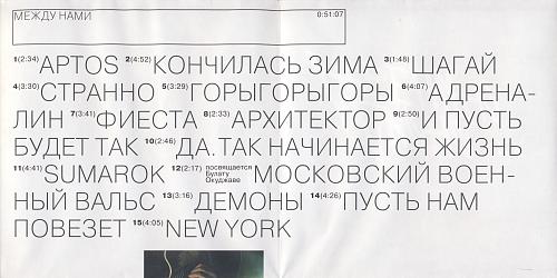 Арбенина Диана - Акустика. Песни как они есть (2CD) (2013)