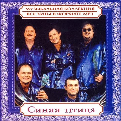 Синяя птица - Музыкальная коллекция (2008)