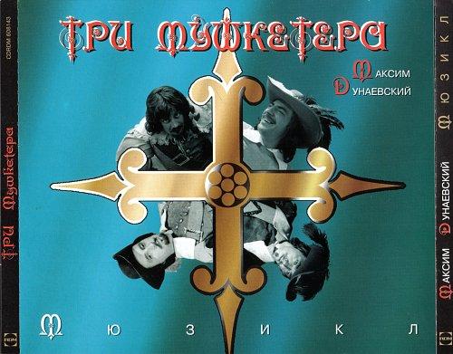 Максим Дунаевский - Три мушкетёра (1995)