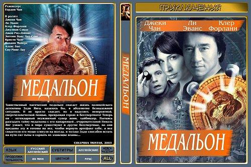 Медальон / The Medallion (2003)
