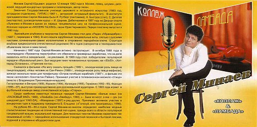 Минаев Сергей - Коллаж 1986 & Ламбада 1990