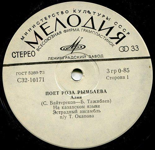 Рымбаева Роза, поет - 1. Алия (1978) [EP С32-10171-2]