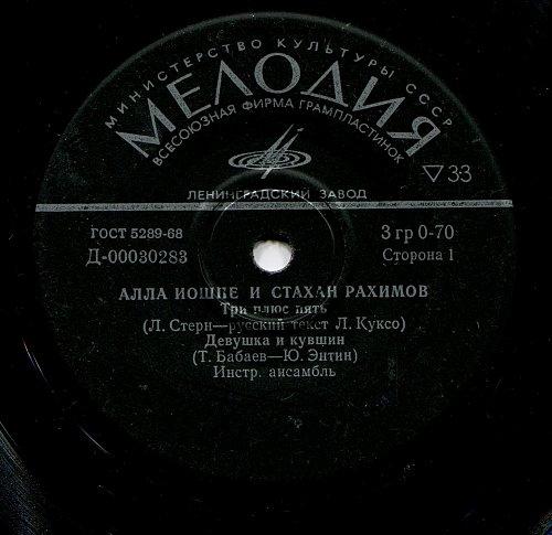 Иошпе Алла и Рахимов Стахан - 1. Три плюс пять (1971) [EP Д-00030283-4]